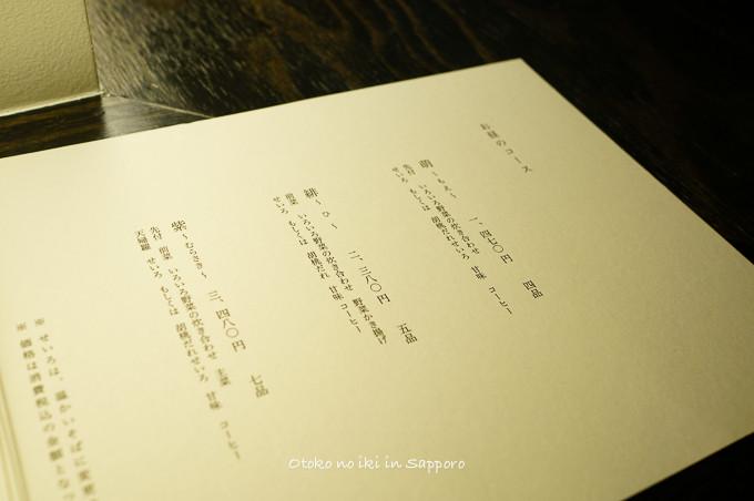 0222黒むぎ1月-4