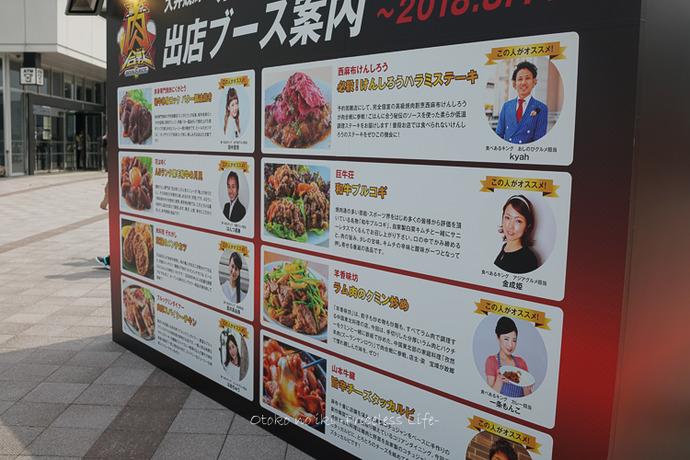 0813東京肉合戦8月-3