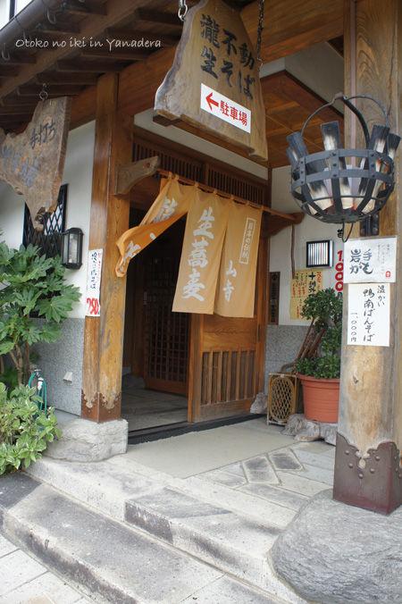 1016-3瀧不動蕎麦
