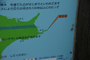 1130-19納沙布岬看板