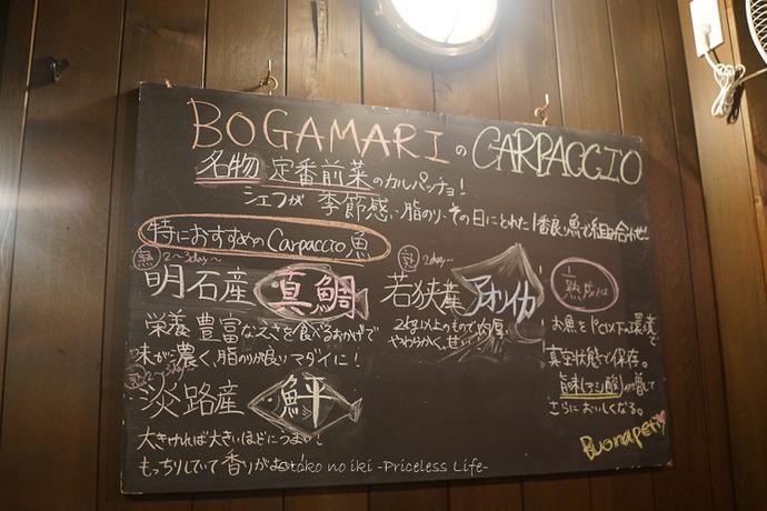 ボガマリ2018-39