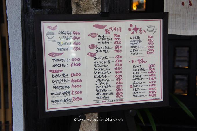 0628沖縄20124月-87