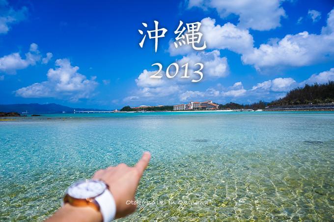 0317沖縄ベスト3月-0