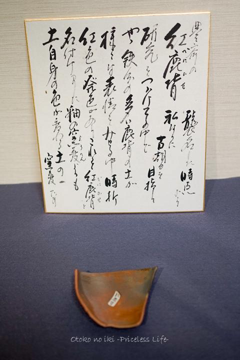 0210朝日焼三代展2月-14