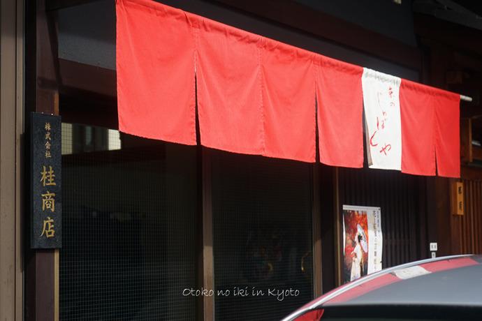 1024京都10月-94