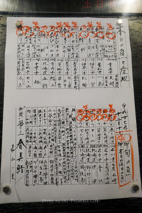 1028第三春美鮨12月-4
