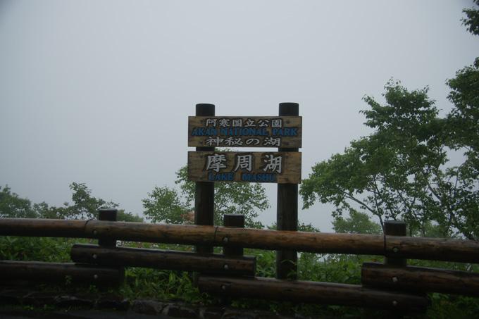 0907-8摩周湖