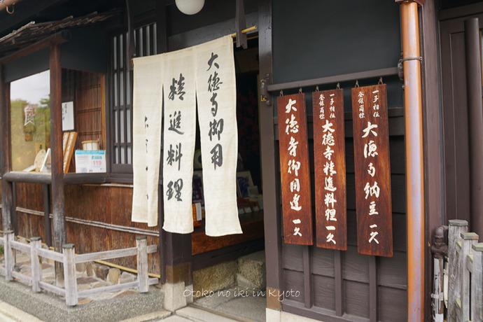 1015京都10月-44