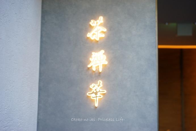 1224茶禅華11月-58