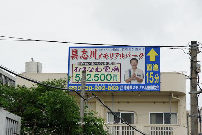 沖縄ドライブ-1