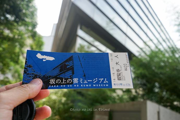 0910愛媛9月-4