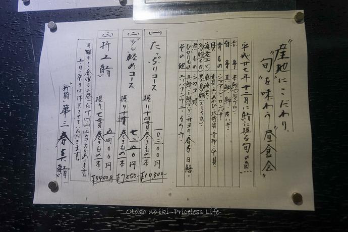 1028第三春美鮨12月-3