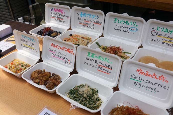 惣菜それがし外4月-2