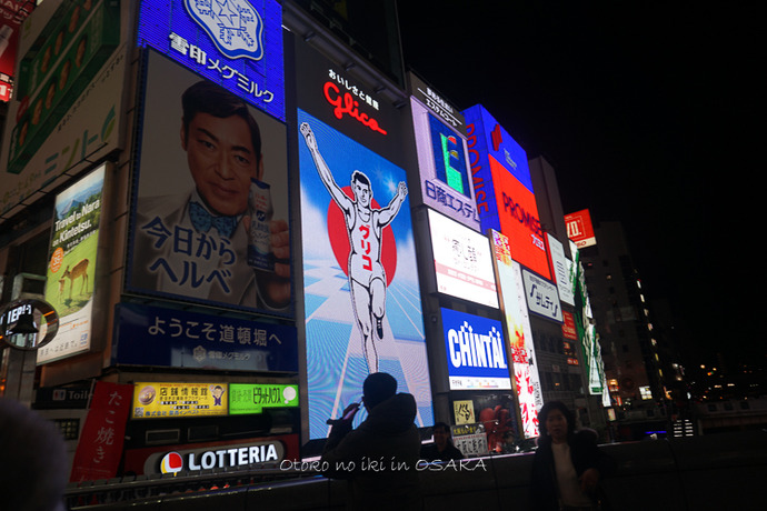 大阪2020-10