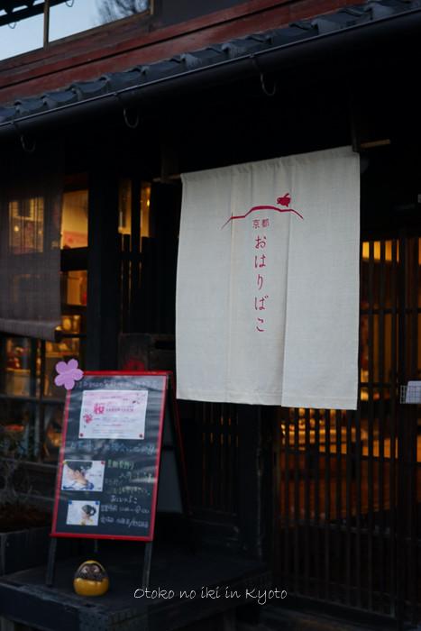 0329京都3月-42
