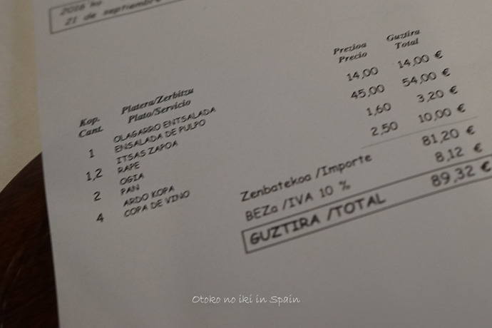 0815ゲタリア9月-1-2