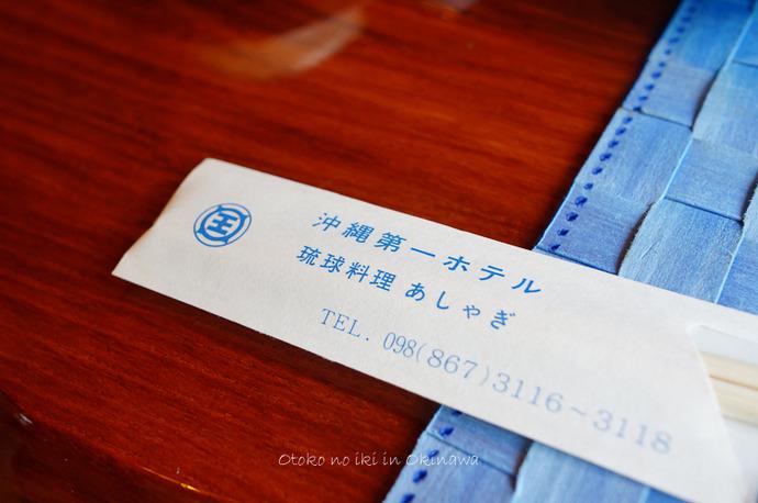 0817沖縄第一ホテル9月-8