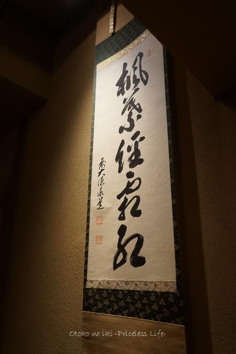 0103くろいわ11月-49