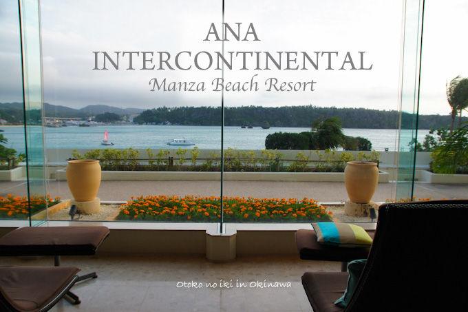 ANA-HOTEL-0