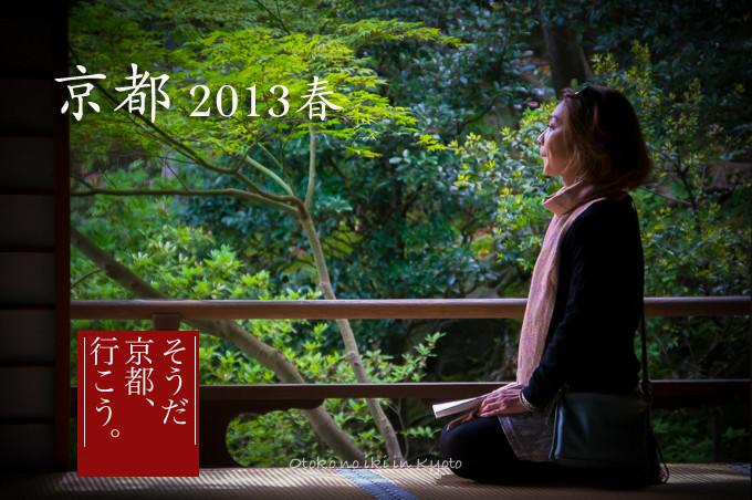 0510京都5月-0