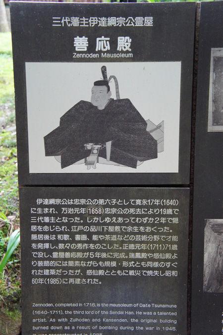 1123-15瑞鳳殿