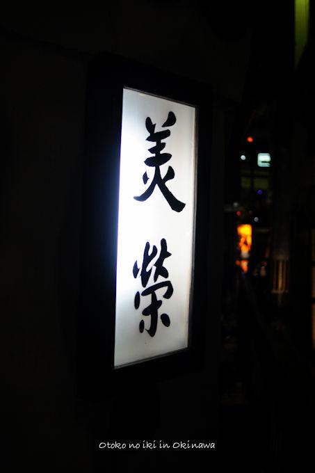 0816美栄-38