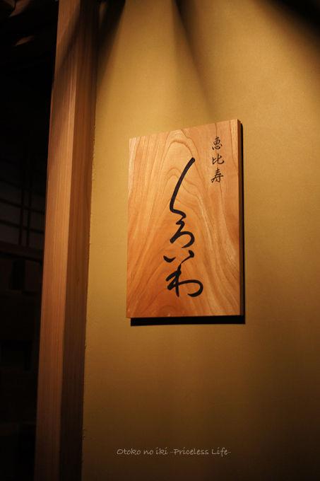 20120506-8くろいわ