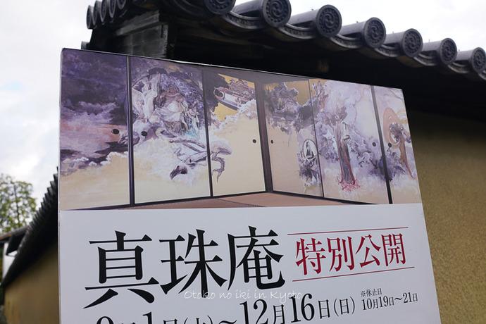 京都10月2018-28