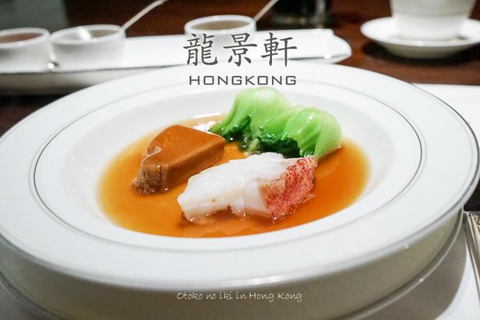 1023香港ディナー9月-0