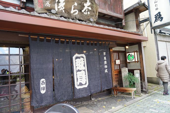 紅葉京都食1_11月-3