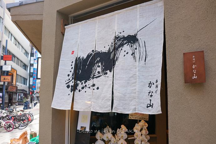 串揚げかな山2019-2