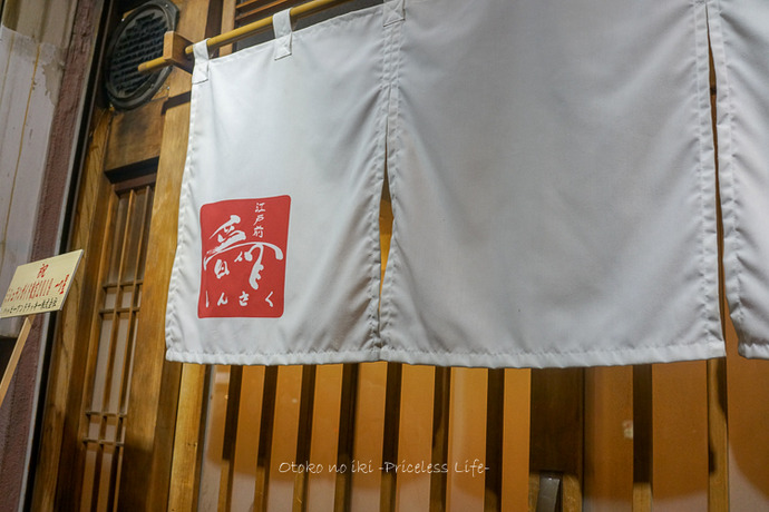 江戸前晋作2018-2