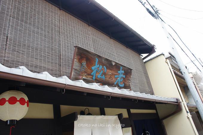 0226老松5月-12