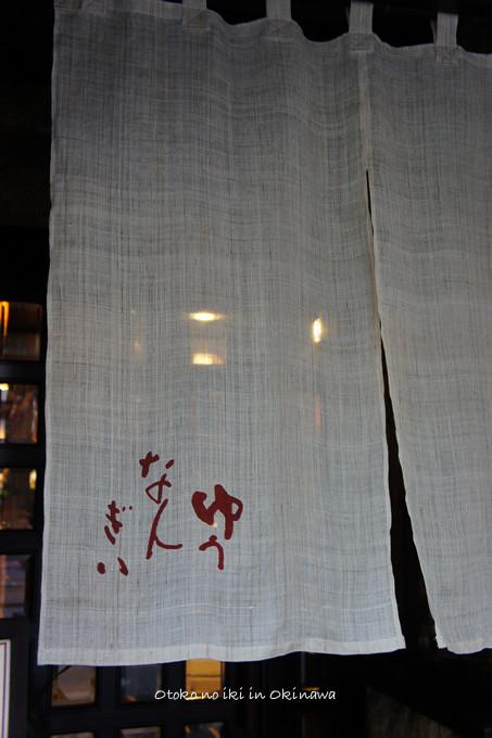 0628沖縄20124月-85