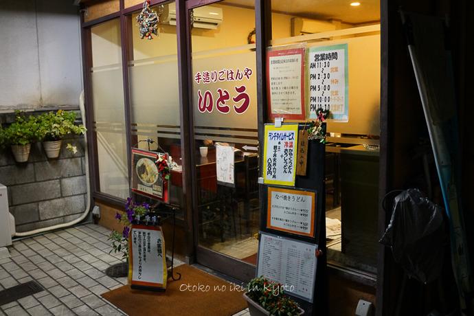 紅葉京都食3_11月-5