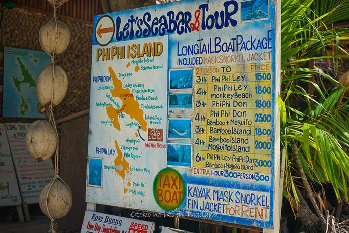 0330ピピ島へ5月-22