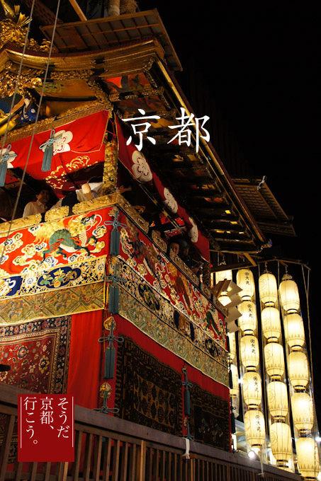 京都祇園祭TOP
