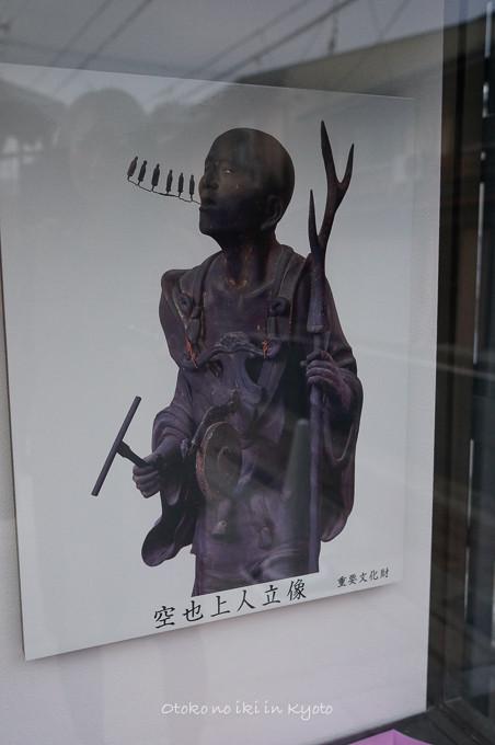 0523京都2013_11月-12