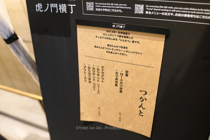 虎ノ門ヒルズ2020-5
