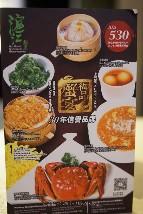 1021上海蟹11月-10