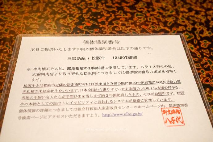 0620割烹旅館八千代3月-24