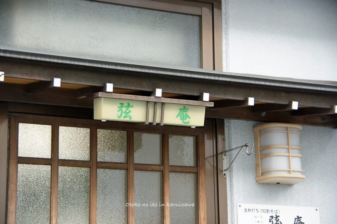 2010-0弦庵