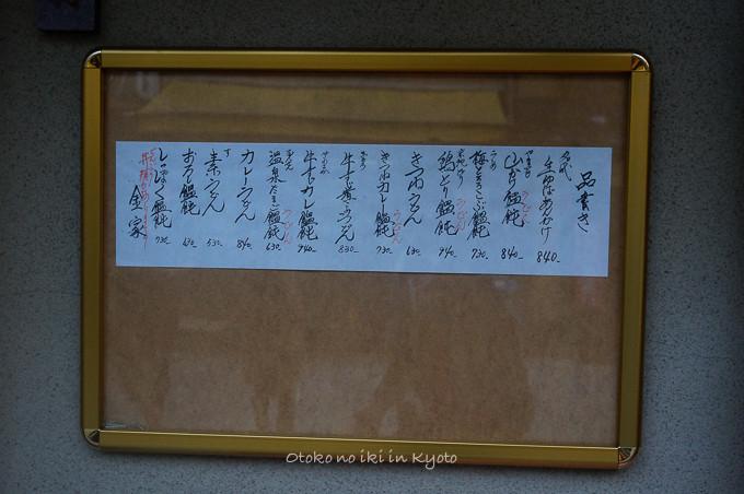 0523京都2013_11月-6