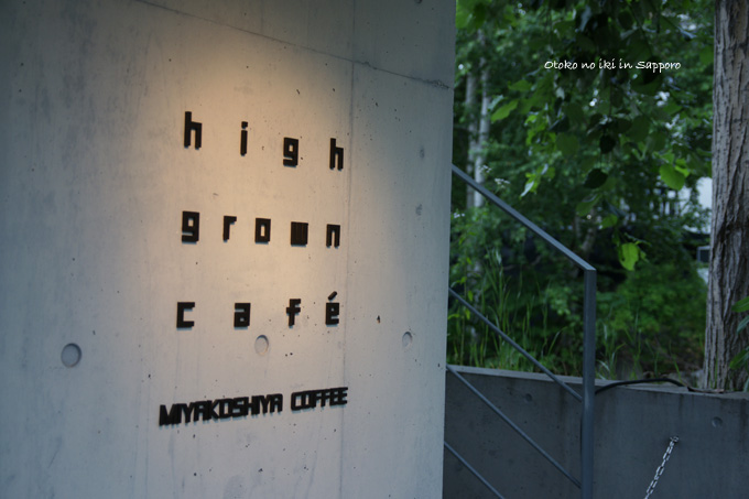 0930-2highgrowncafe