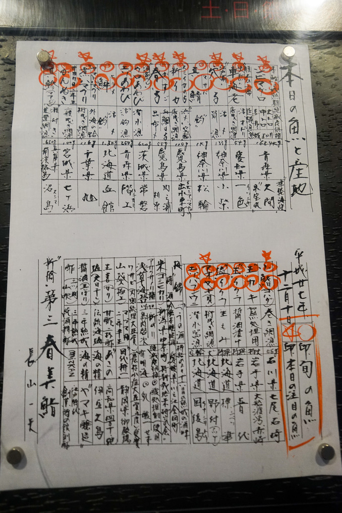 第三春美鮨12月-1