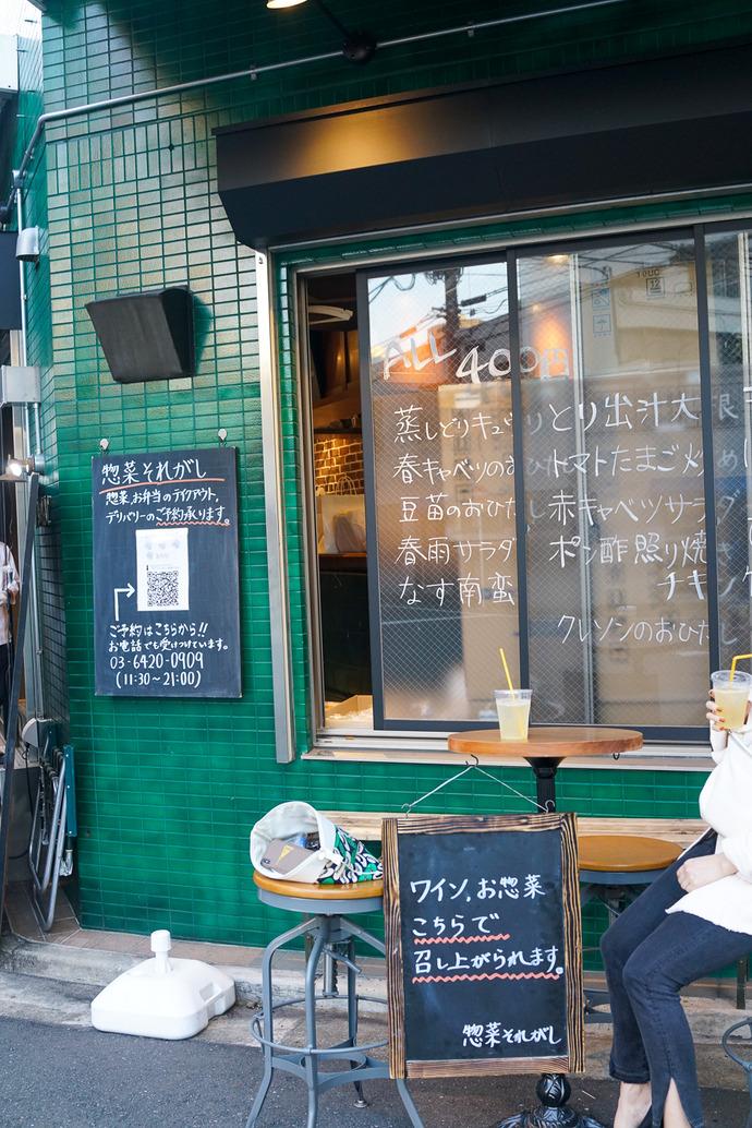 惣菜それがし外4月-4