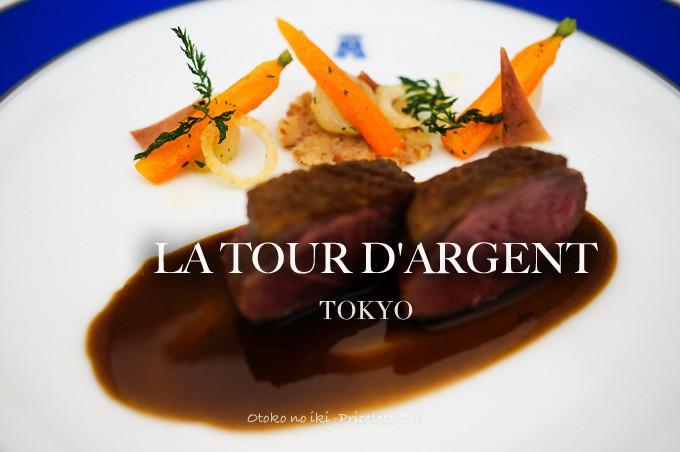 0314LA-TOUR-D'ARGENT2月-0