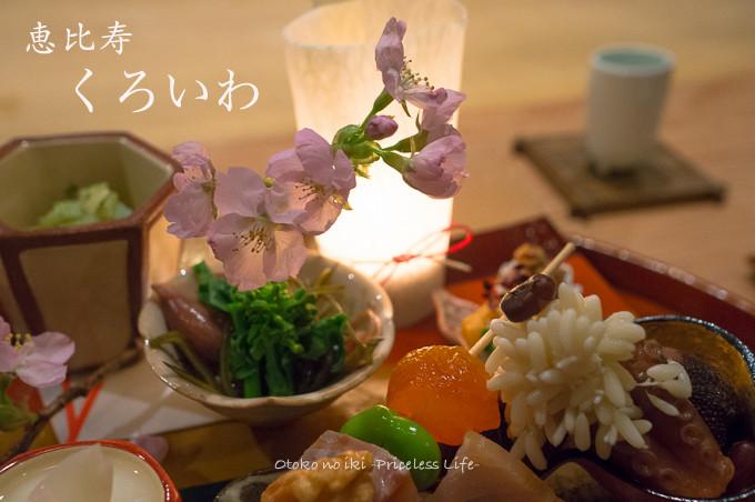 0530kuroiwa3月-0