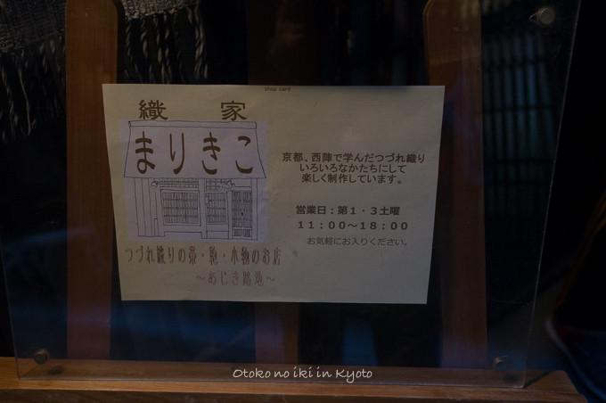 0523京都2013_11月-21