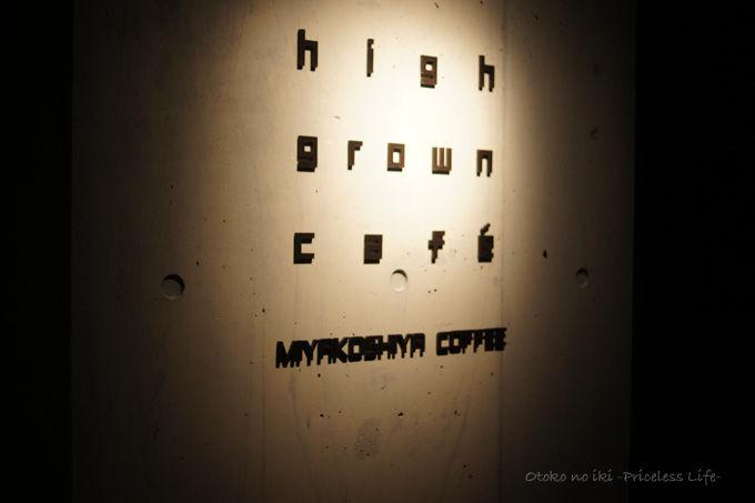 0805-4highgrowncafe